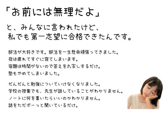 瀬戸市の学習塾_小学生コース