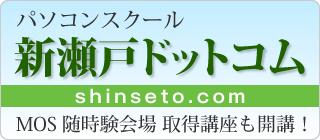 パソコンスクール 新瀬戸ドットコム MOS随時験会場、取得講座も開講!