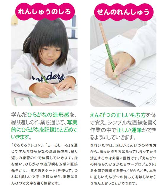 小学生の文字練習|美文字キッズ2