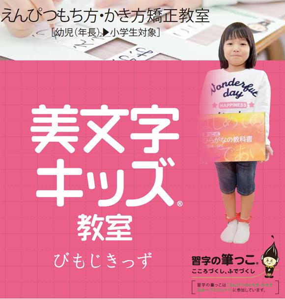 愛知県の幼児教育・小学生の塾〜美文字キッズロゴ
